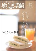 奥さま手帳_3 - コピー